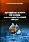 Образование и очистка сточных вод нефтеперерабатывающих заводов