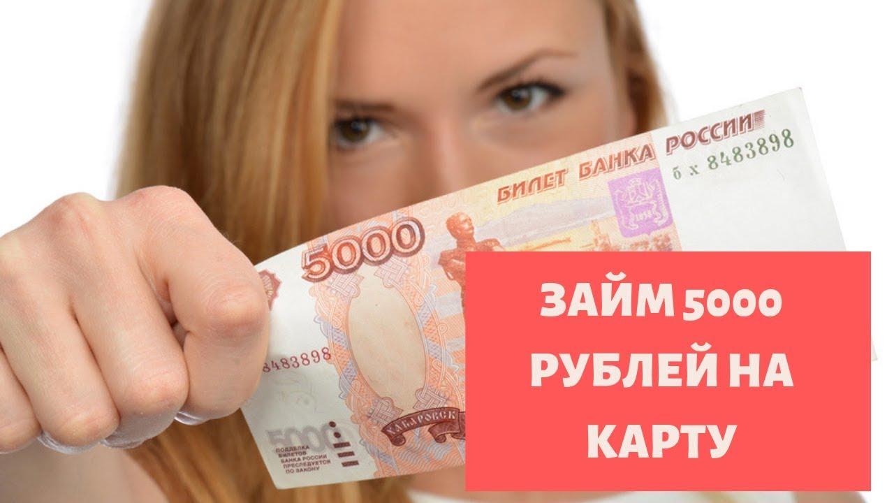 Как взять срочный займ 5000 рублей мгновенно